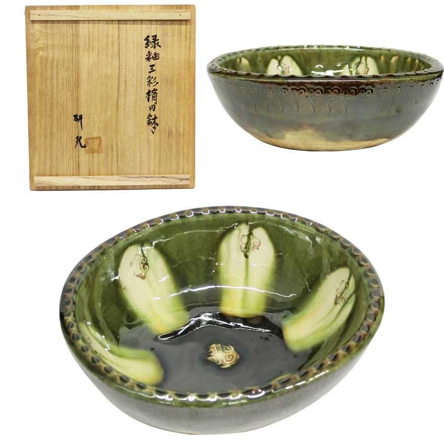 船木研児 緑釉三彩楕円鉢 共箱 民芸 y-154_画像1