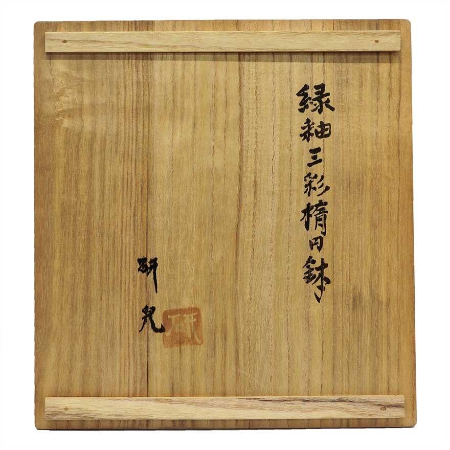 船木研児 緑釉三彩楕円鉢 共箱 民芸 y-154_画像8