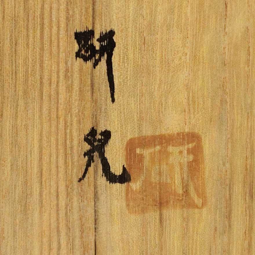 船木研児 緑釉三彩楕円鉢 共箱 民芸 y-154_画像9