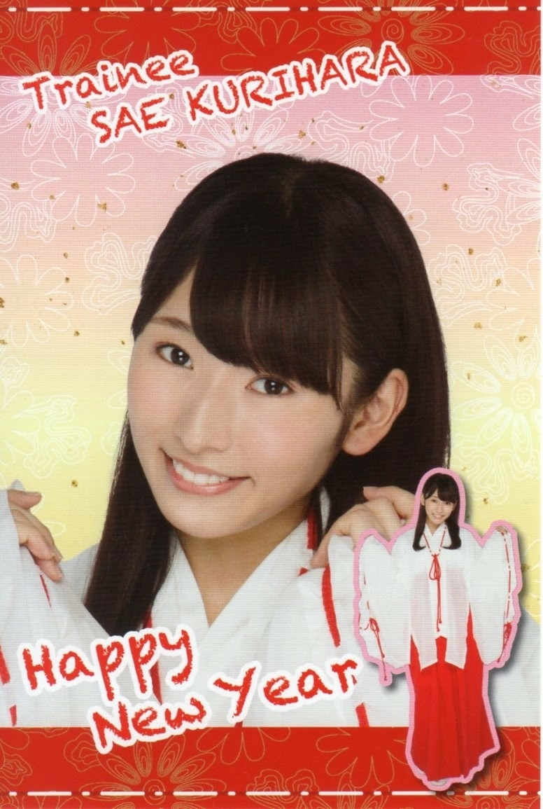HKT48 栗原紗英 ポストカード 巫女衣装 (生写真ではありません)