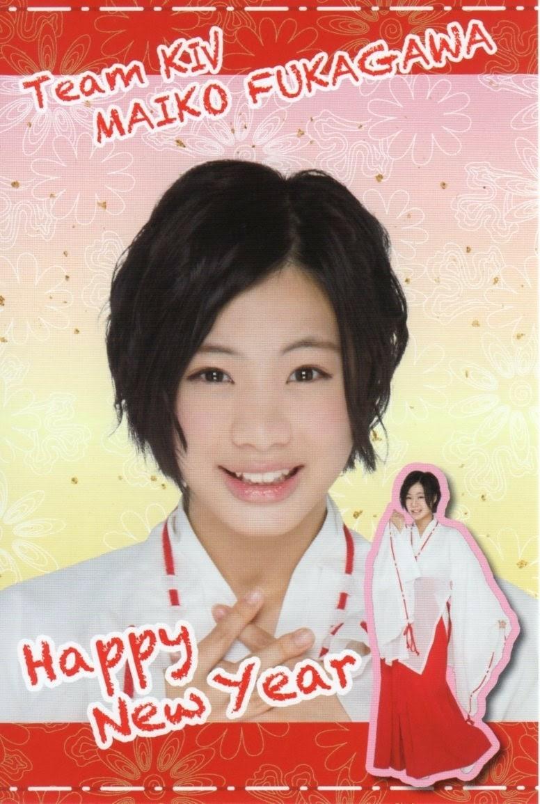 HKT48 深川舞子 ポストカード 巫女衣装 (生写真ではありません)