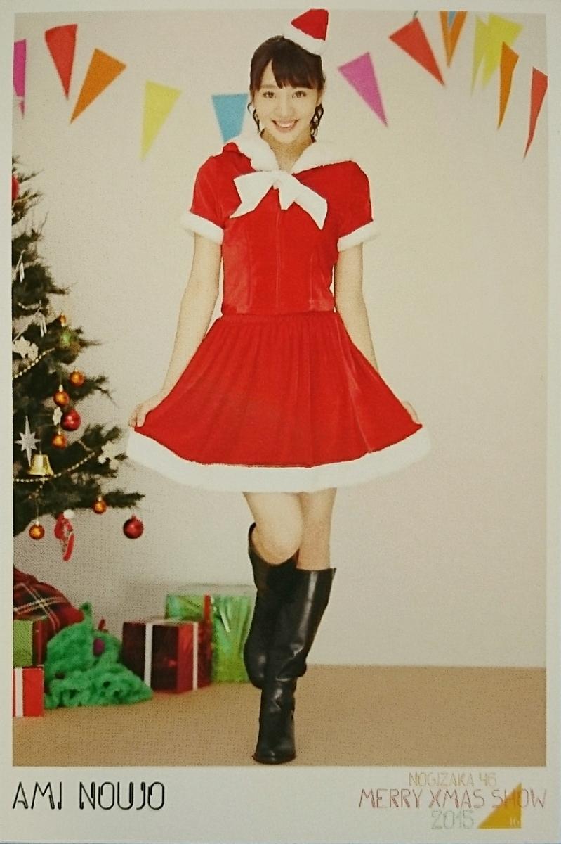 乃木坂46 能條愛未 生写真風ポストカード サンタ衣装 クリスマスライブ 2015
