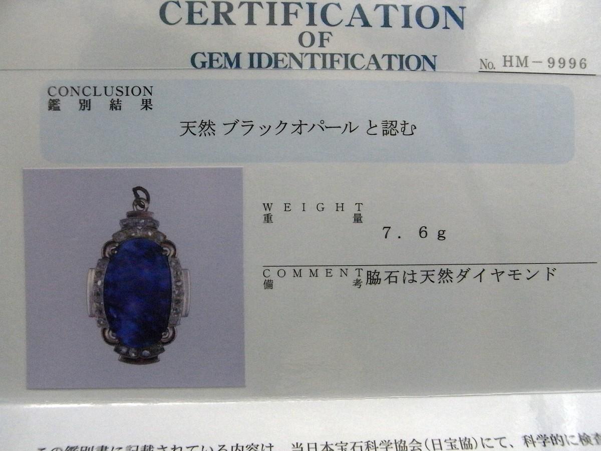 アンティーク 大きな天然ブラックオパール ダイヤモンド ペンダント 宝石鑑別書付_画像4