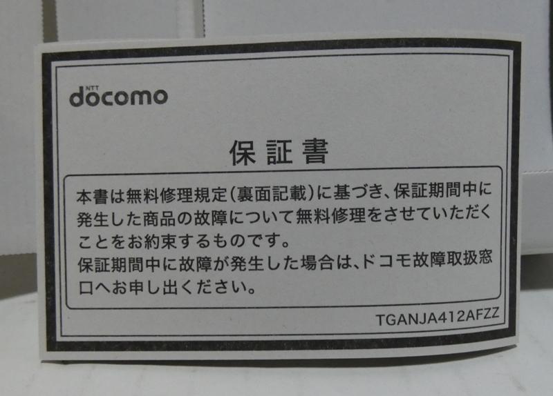 中古品 ドコモ AQUOS R(Docomo SH-03J用) 空箱のみ  売り切り !!_画像5
