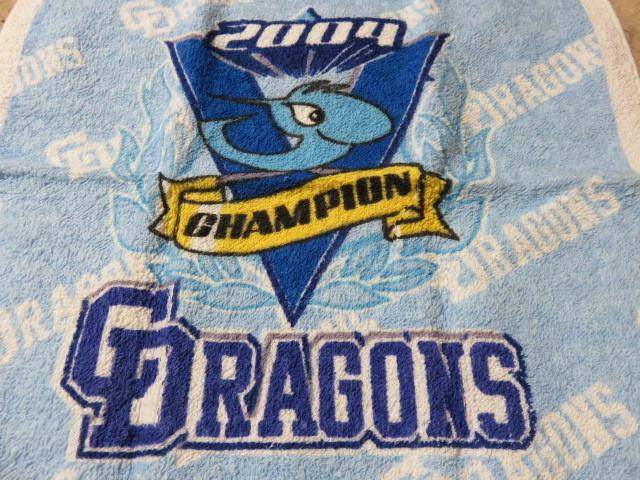 中日 ドラゴンズ Dragons 2004 優勝記念タオルハンカチ 非売品 新品 未使用_画像2