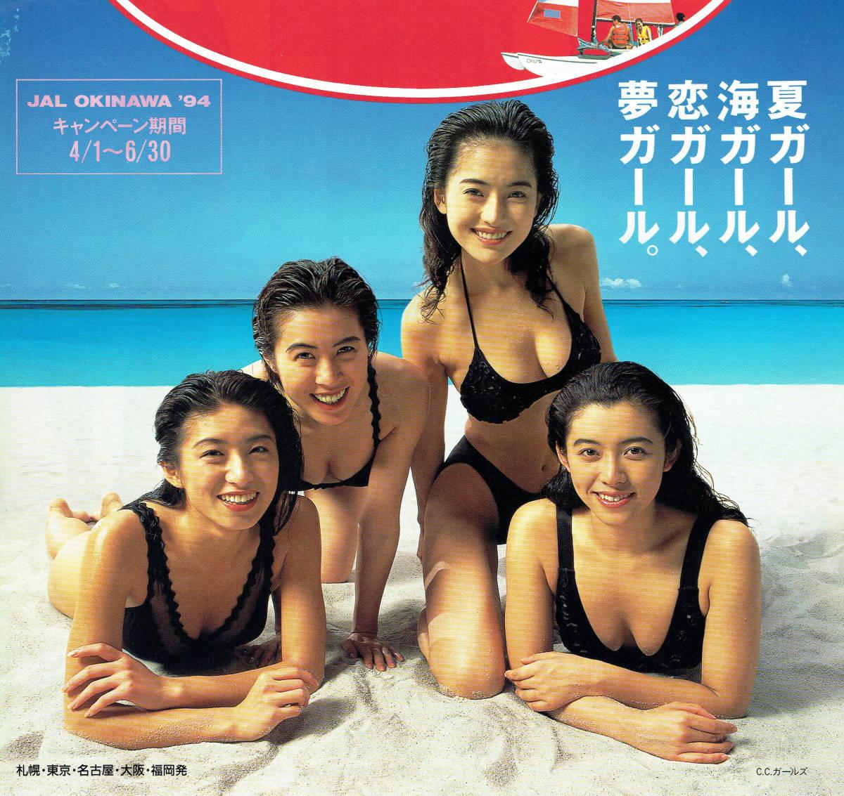 ヤフオク! - '94 JAL STORY 沖縄&島々スケッチブック沖縄パ...