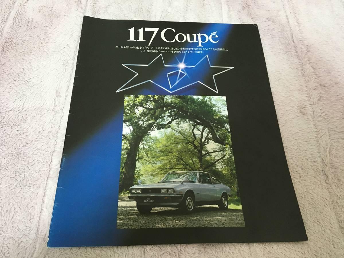 【希少】いすゞ 117クーペ PA96 カタログ 旧車 昭和レトロ
