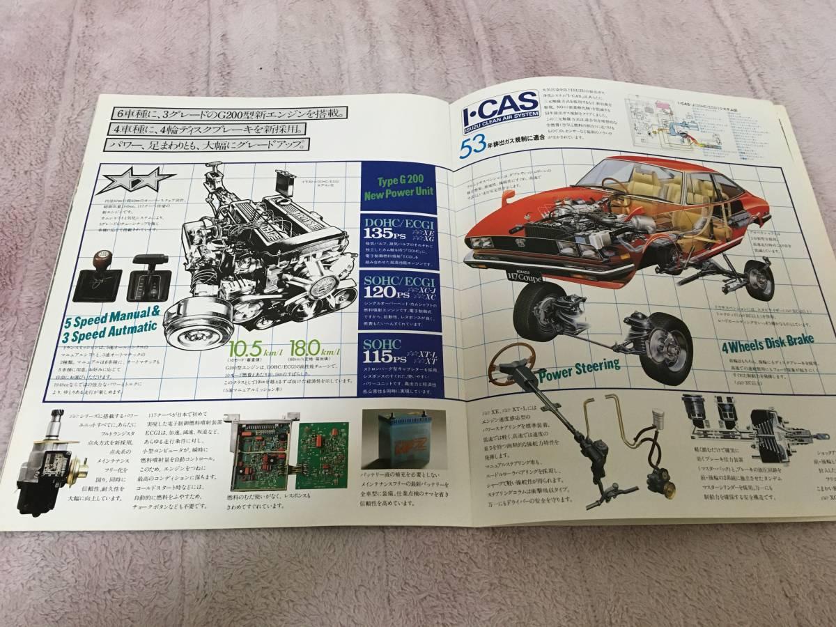 【希少】いすゞ 117クーペ PA96 カタログ 旧車 昭和レトロ_画像6