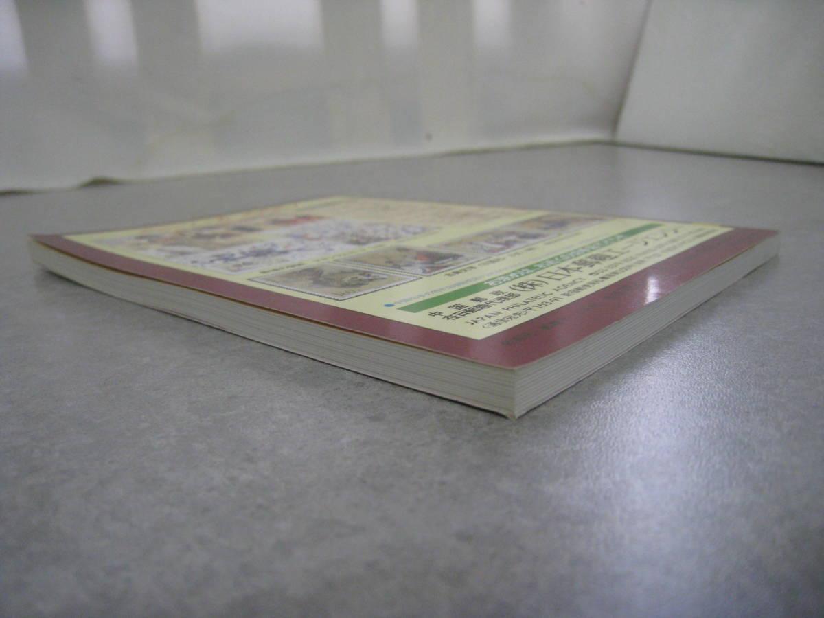 JPS 中国切手図鑑 Ⅱ 新中国1949‐92 財団法人郵趣協会_画像3