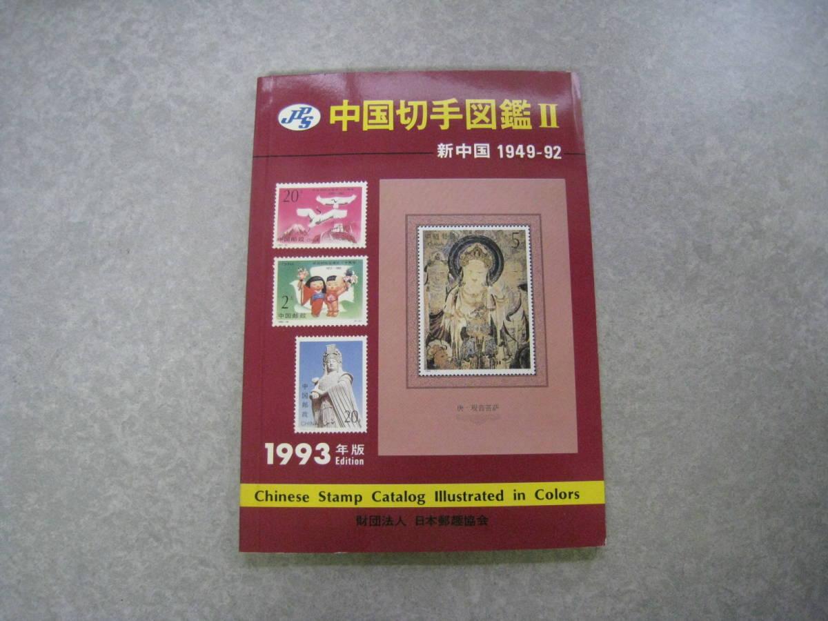 JPS 中国切手図鑑 Ⅱ 新中国1949‐92 財団法人郵趣協会_画像1