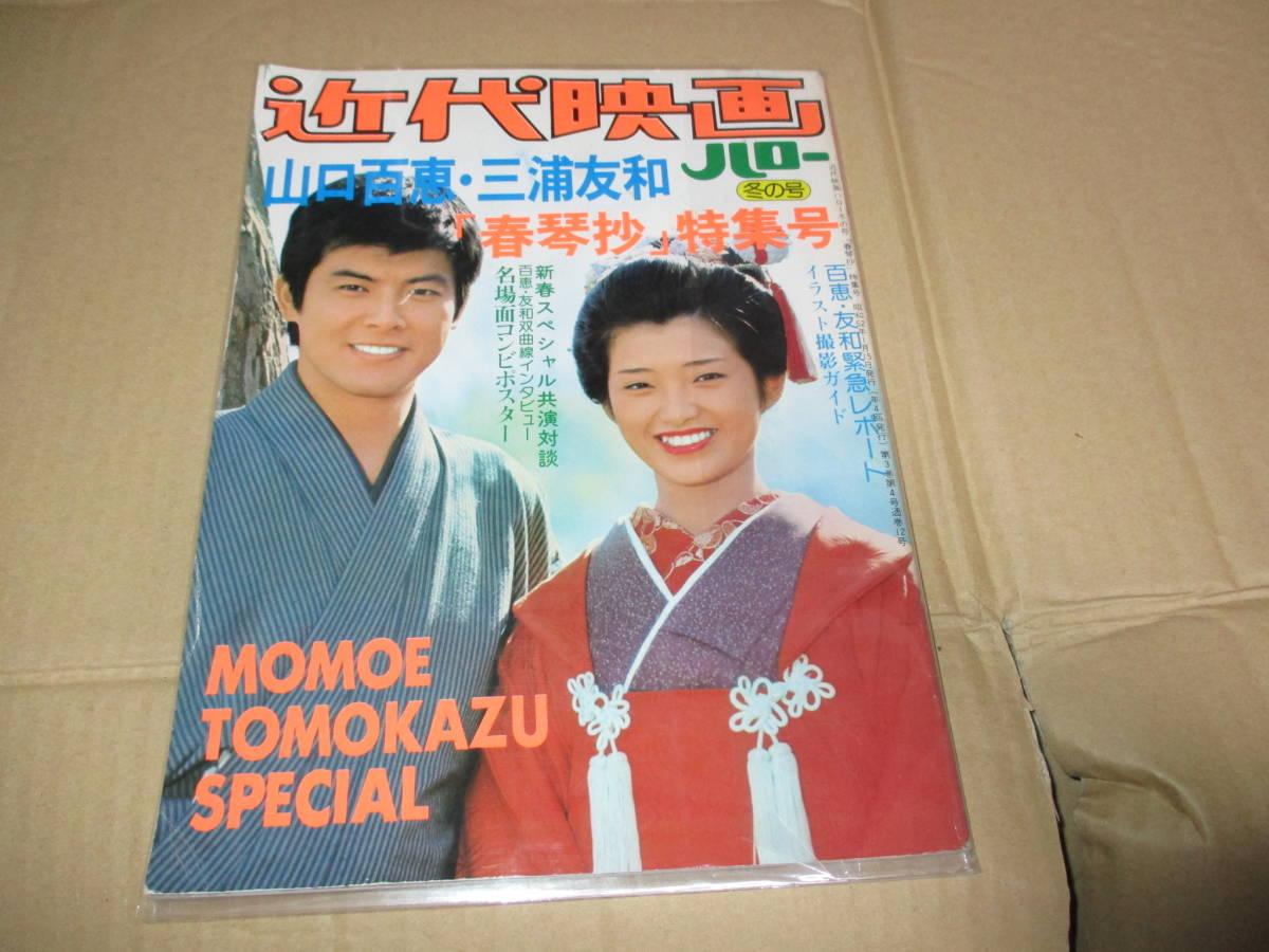 近代映画増刊号 山口百恵 三浦友和 春琴抄 谷崎潤一郎  東宝 映画_画像1