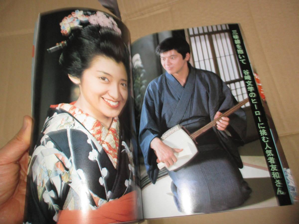 近代映画増刊号 山口百恵 三浦友和 春琴抄 谷崎潤一郎  東宝 映画_画像3
