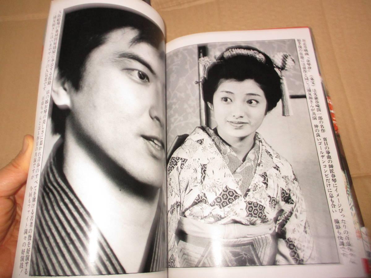 近代映画増刊号 山口百恵 三浦友和 春琴抄 谷崎潤一郎  東宝 映画_画像5