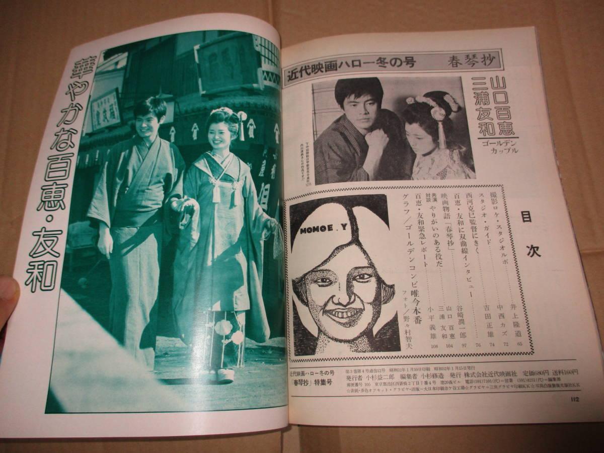 近代映画増刊号 山口百恵 三浦友和 春琴抄 谷崎潤一郎  東宝 映画_画像9