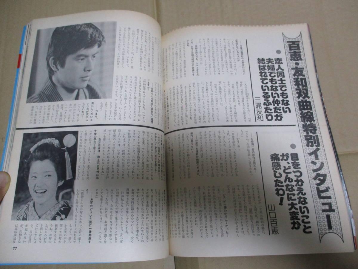 近代映画増刊号 山口百恵 三浦友和 春琴抄 谷崎潤一郎  東宝 映画_画像7