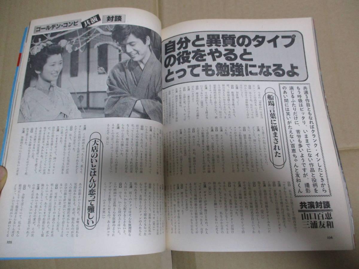近代映画増刊号 山口百恵 三浦友和 春琴抄 谷崎潤一郎  東宝 映画_画像8