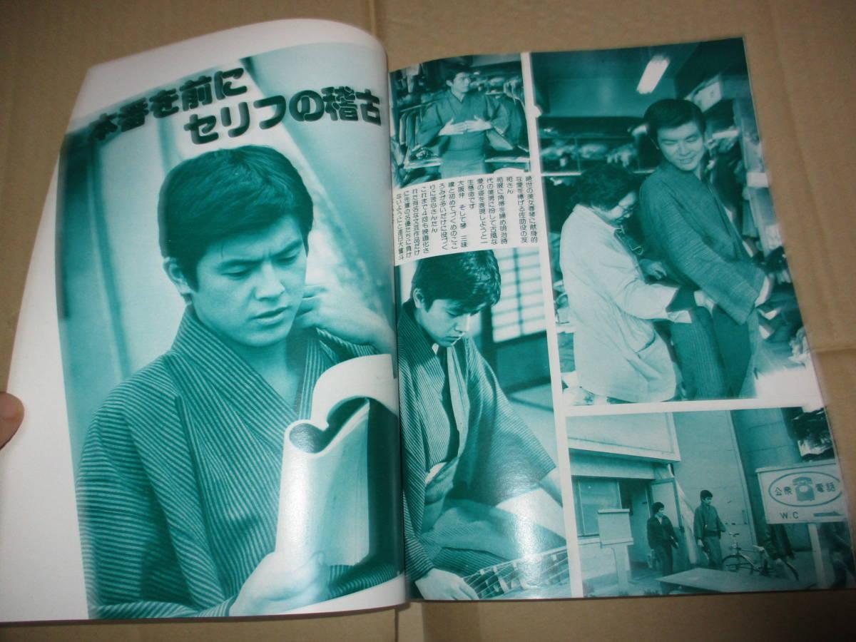 近代映画増刊号 山口百恵 三浦友和 春琴抄 谷崎潤一郎  東宝 映画_画像10