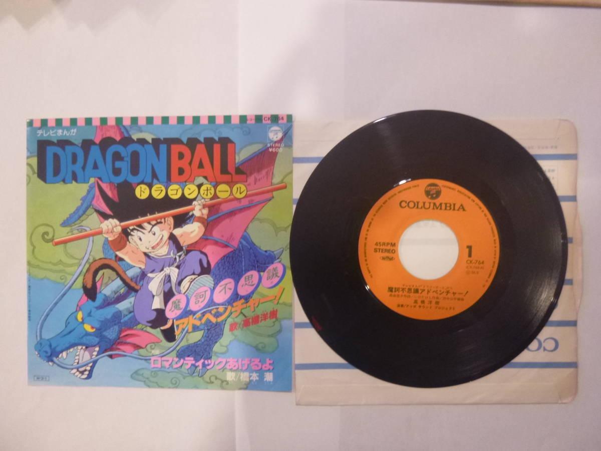 EP レコード DRAGON BALL ドラゴンボール 摩訶不思議アドベンチャー ロマンティックあげるよ