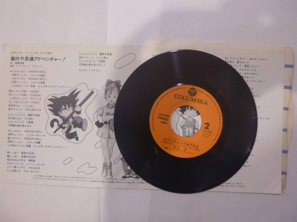 EP レコード DRAGON BALL ドラゴンボール 摩訶不思議アドベンチャー ロマンティックあげるよ_画像2