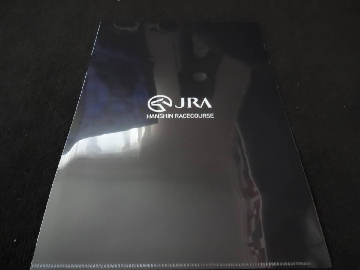 サトノアレス クリアファイル(朝日杯フューチュリティステークス) 阪神競馬場 JRA_画像2