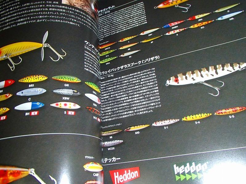 【最新】SMITH スミス) 2020 フィッシングタックル カタログ ヘドン 207ページ_画像2