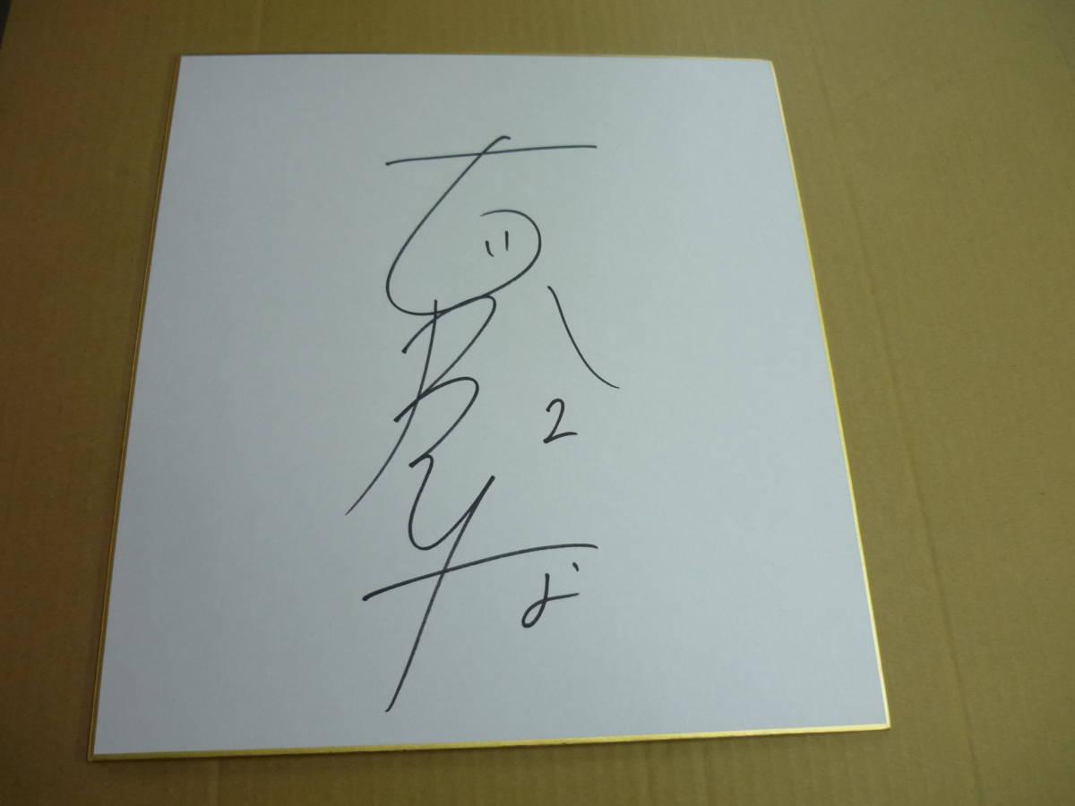 全日本女子バレー 古賀紗理那選手 直筆サイン入色紙_画像2