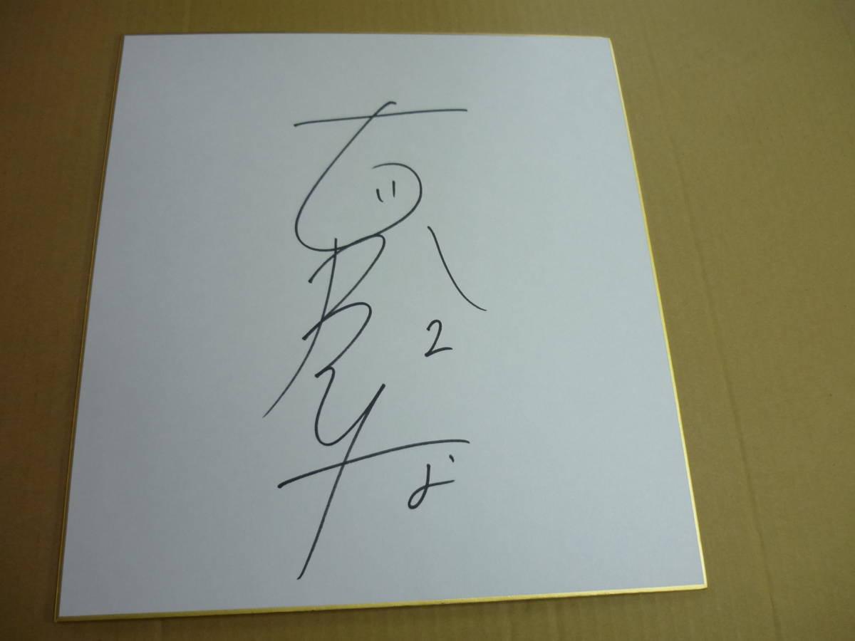 全日本女子バレー 古賀紗理那選手 直筆サイン入色紙_画像4