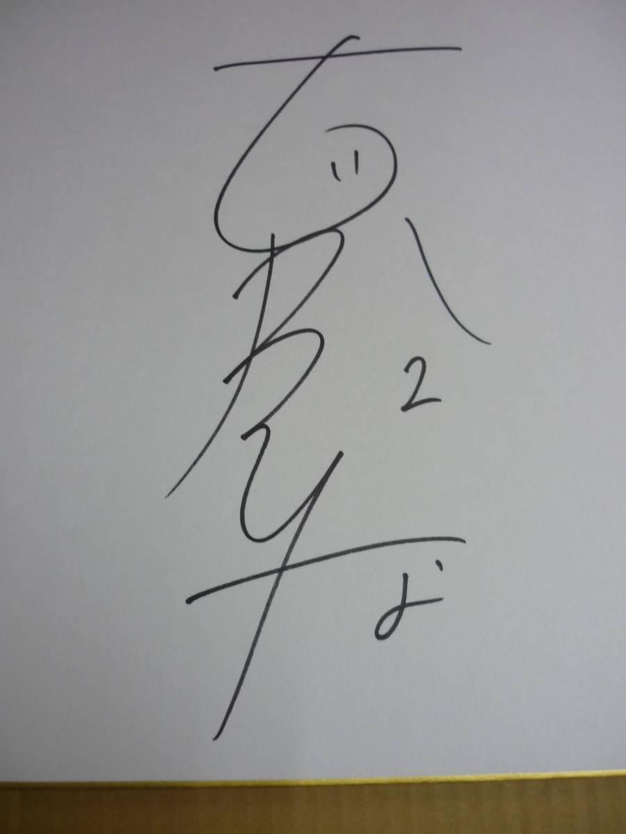 全日本女子バレー 古賀紗理那選手 直筆サイン入色紙_画像1