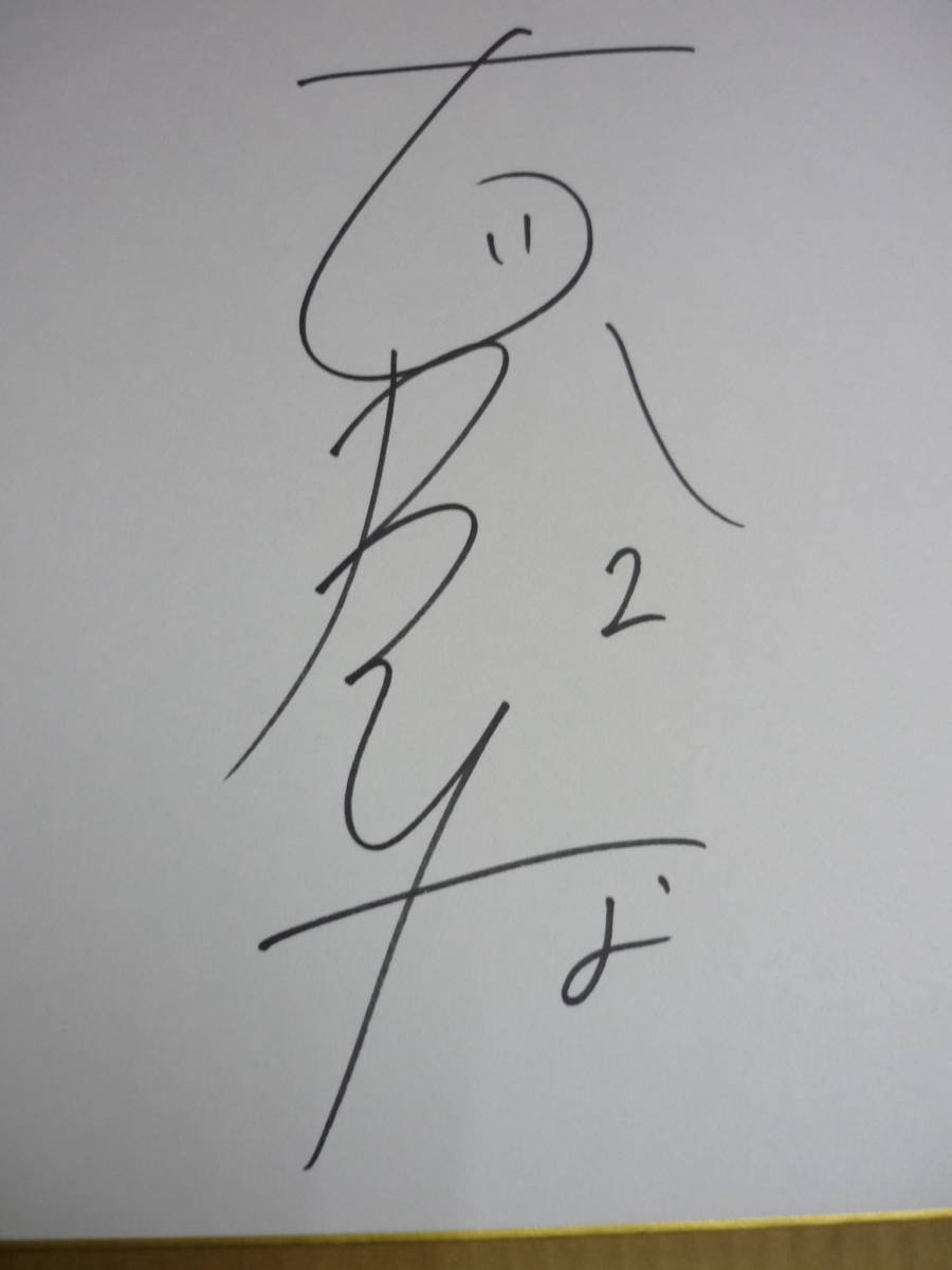 全日本女子バレー 古賀紗理那選手 直筆サイン入色紙_画像3