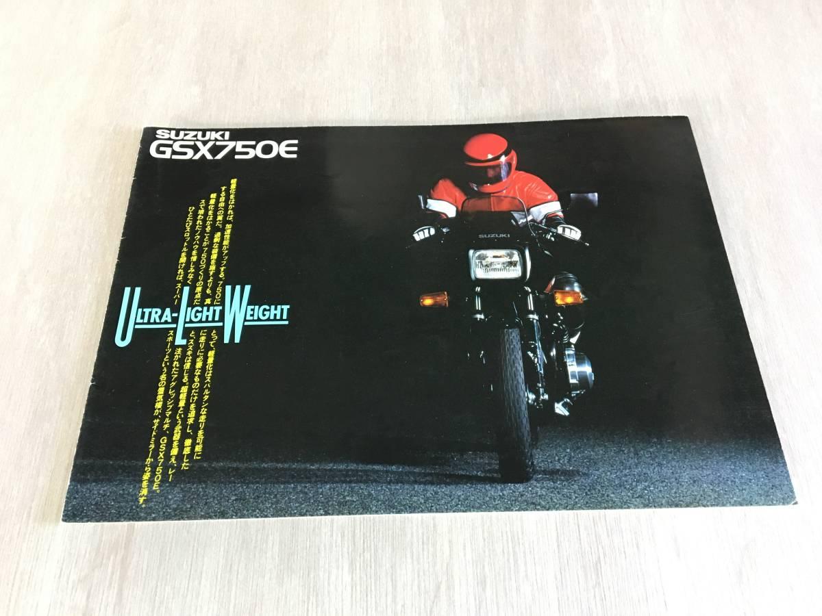 スズキ GSX750E 当時物ポスタータイプカタログ SUZUKI_画像1