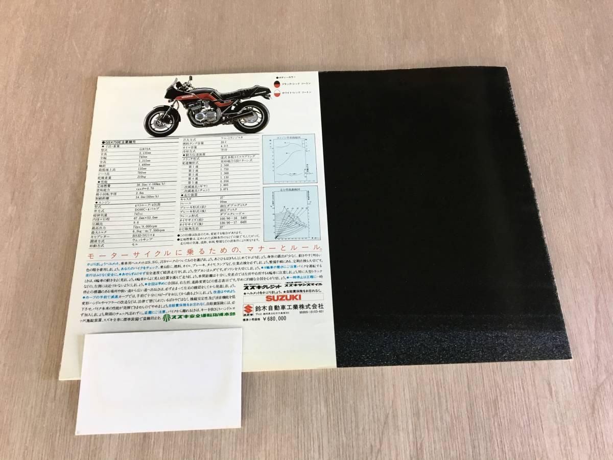 スズキ GSX750E 当時物ポスタータイプカタログ SUZUKI_画像4