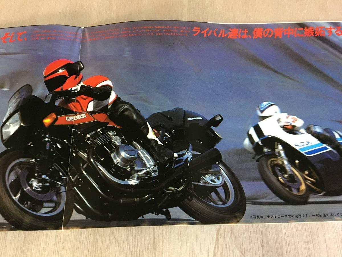 スズキ GSX750E 当時物ポスタータイプカタログ SUZUKI_画像2