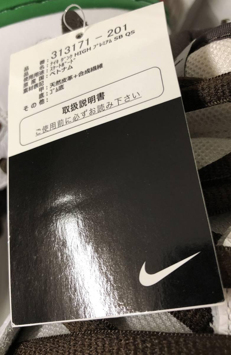 Nike Dunk High Premium SB California 27.5cm 新品未使用デッドストック カリフォルニア US9.5 国内正規品明細書付 2014年_画像5