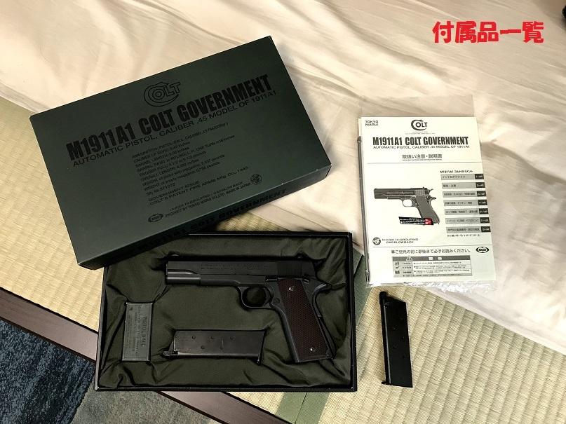 東京マルイ ガスブローバック M1911A1 コルトガバメント (GBB,ガスブロ,サバゲ,ガバ,ガスガン)