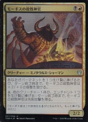 【FOIL】モーギスの殺戮神官/Slaughter-Priest of Mogis 1枚■MTG テーロス還魂記_1