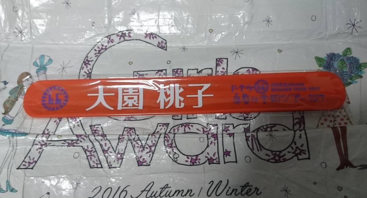 乃木坂46 真夏の全国ツアー 2017 個別ラバーリストバンド 大園桃子 _画像1