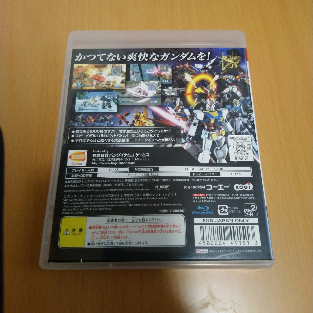 ガンダム無双 PS3 ソフト