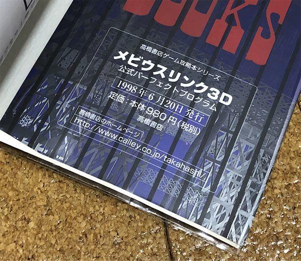 美品★PS★メビウスリンク3D パーフェクトプログラム オフィシャルエディション オマケ付◆送料無料