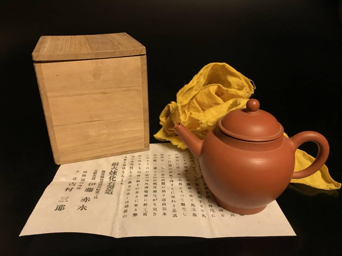 【大阪茶家所蔵品④】■ 伊藤赤水 無名異製 朱泥 急須 ■煎茶 石瓢壺朱泥 紅泥 中國