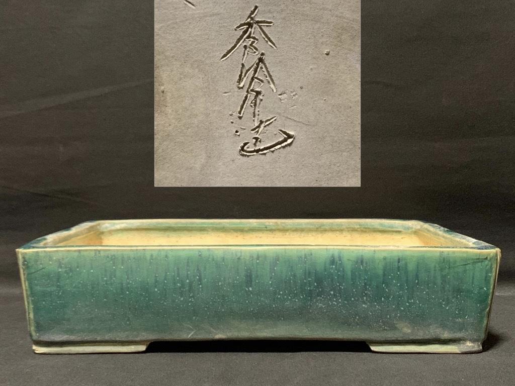 秀峰 織部釉 隅入切立長方鉢 和鉢 古鉢 中国古盆 中国宜興