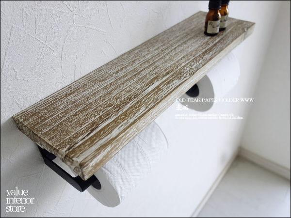 オールドチークトイレットペーパーホルダーWWW 天然木 無垢 シャビー トイレ用品 木製 古材 アイアンフレーム 手作り ハンドメイド V_S_オールドチークトイレットペーパーホルダー
