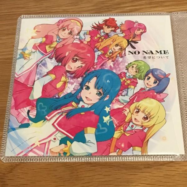 希望について(type-B)(通常盤) シングル, マキシ NO NAME レンタル落ち T5 歌詞カードとCDのみでの出品です_画像1
