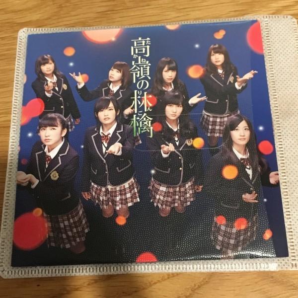 高嶺の林檎 (通常盤Type-A) CD, シングル, マキシ NMB48 レンタル落ち 歌詞カードとCDのみでの出品です TT5_画像1