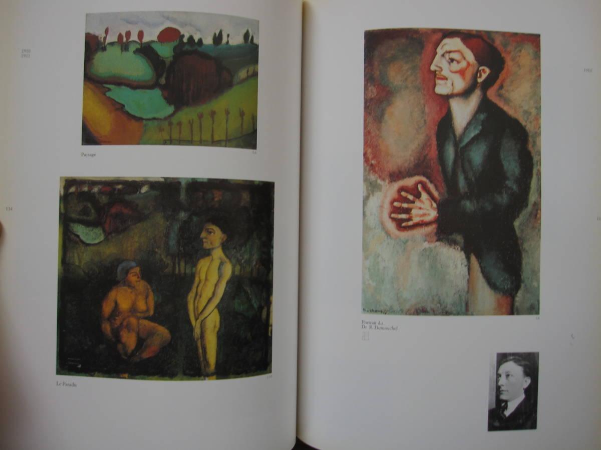 絶版 希少本 洋書 Marcel Duchamp : マルセル・デュシャン / ハードカバー / Dada ダダ / 近代美術_画像4