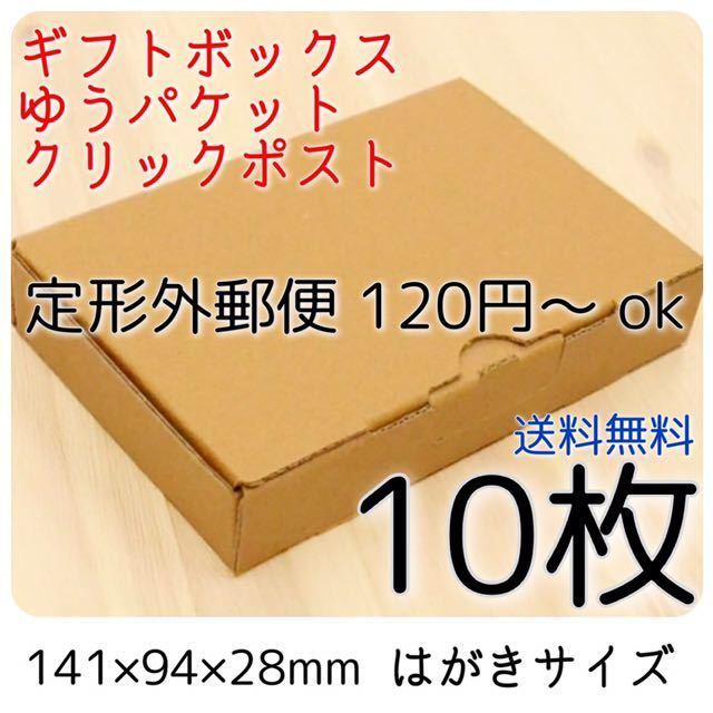10枚 小物用小型ダンボール箱 アクセサリー梱包 はがきサイズギフトボックス 定形外郵便規格内 ゆうパケット クリックポスト対応_画像1