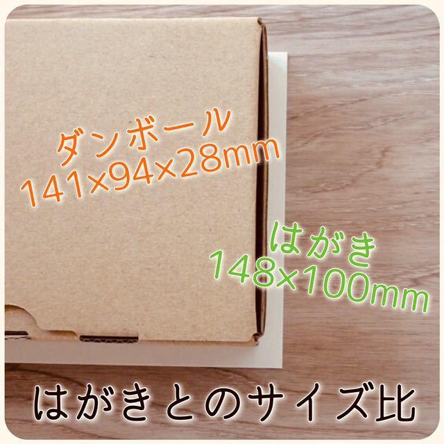 10枚 小物用小型ダンボール箱 アクセサリー梱包 はがきサイズギフトボックス 定形外郵便規格内 ゆうパケット クリックポスト対応_画像5