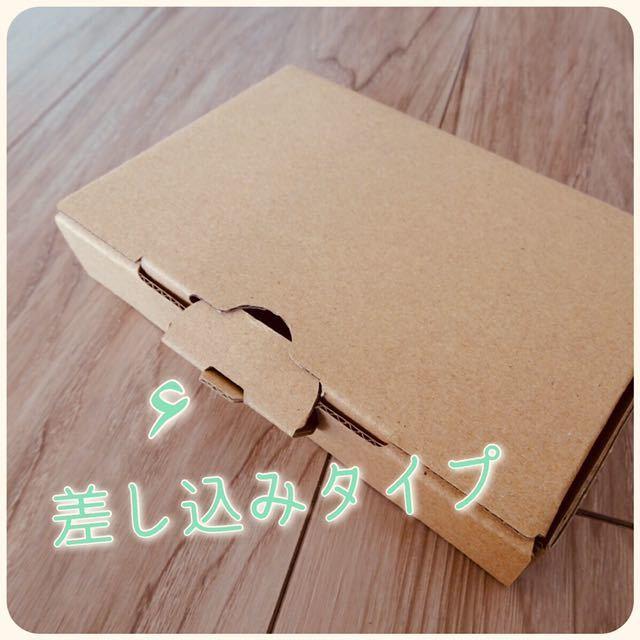 10枚 小物用小型ダンボール箱 アクセサリー梱包 はがきサイズギフトボックス 定形外郵便規格内 ゆうパケット クリックポスト対応_画像6