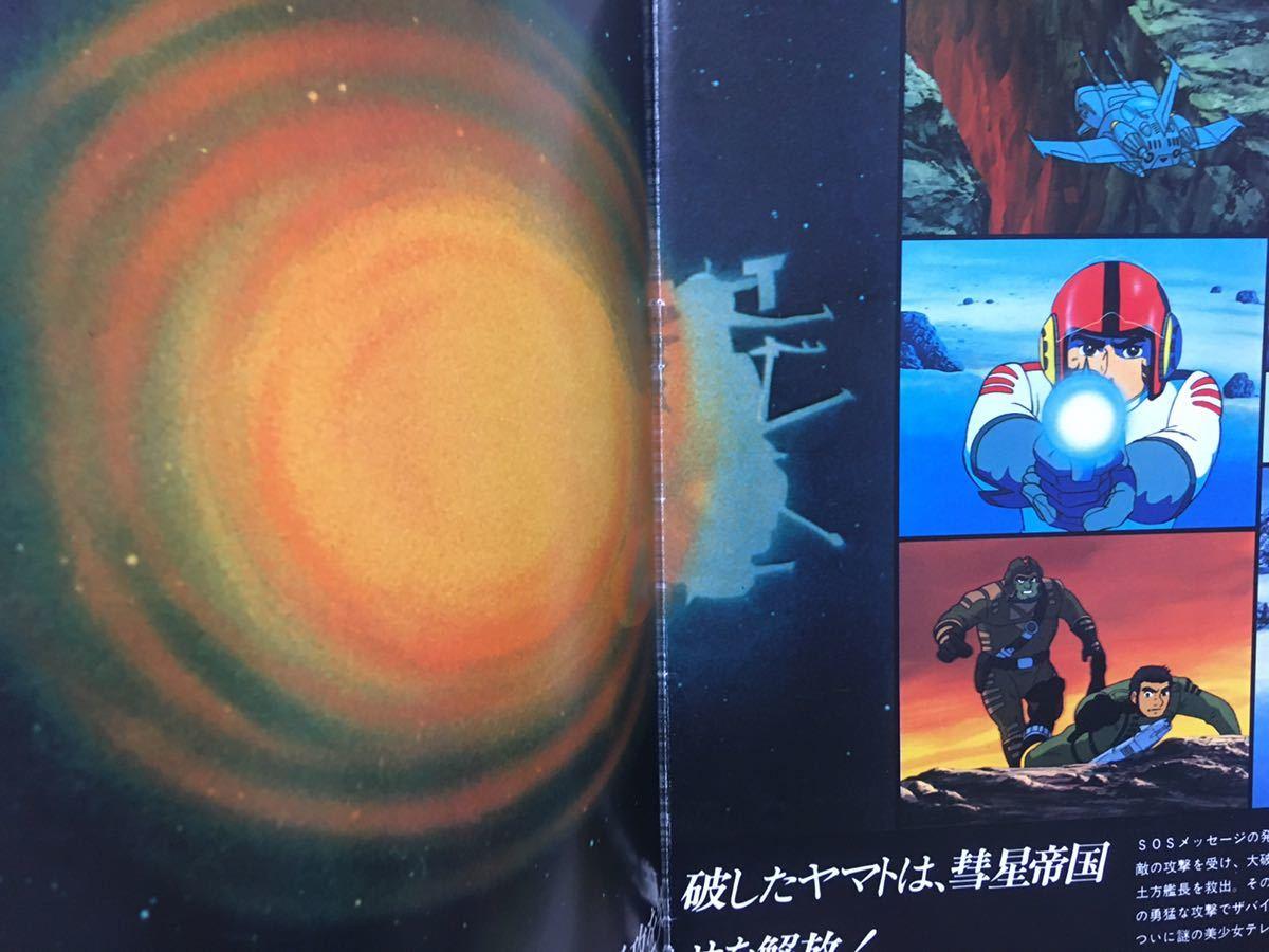 さらば宇宙戦艦ヤマト 愛の戦士たち 映画 パンフレット 松本零士 B8.200824_画像7
