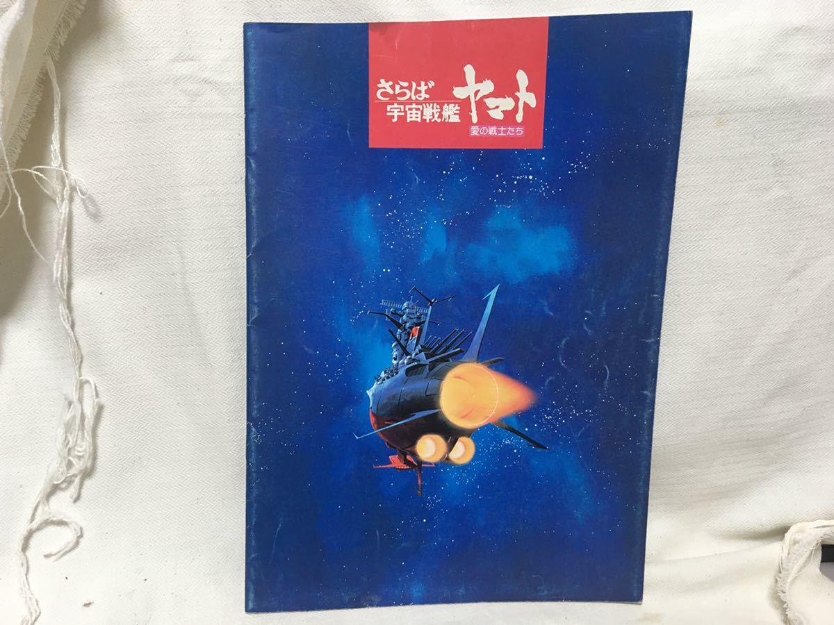 さらば宇宙戦艦ヤマト 愛の戦士たち 映画 パンフレット 松本零士 B8.200824_画像1