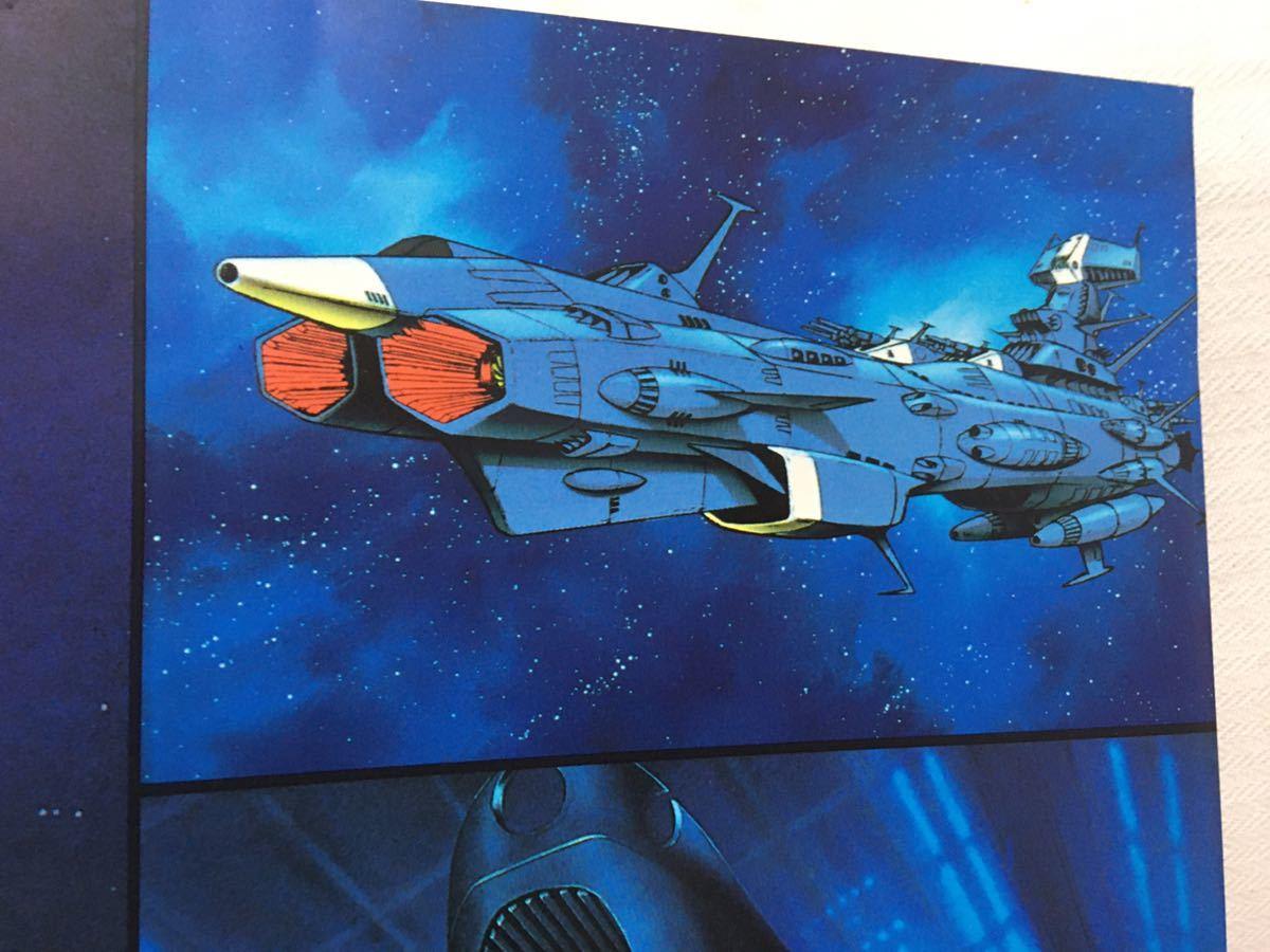 さらば宇宙戦艦ヤマト 愛の戦士たち 映画 パンフレット 松本零士 B8.200824_画像5